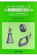 2D・3D‐CAD図によるJISにもとづく基礎機械設計製図 フランジ形固定軸継手・豆ジャッキ・シャコ万力