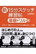 新15分スケッチ練習帖 基礎ドリル編