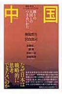 中国 隣りの大国とのつきあいかた 神保・宮台マル激トーク・オン・デマンド