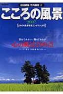 こころの風景 よみうり風景写真コンテストより 2007 よみうりカラームックシリーズ