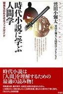 時代小説に学ぶ人間学 寝食を忘れさせるブックガイド 鷲田小彌太「人間哲学」コレクション