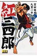 紅三四郎完全版 マンガショップシリーズ