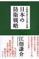 日本の防衛戦略 自衛隊の新たな任務と装備