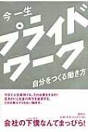 HMV&BOOKS online今一生/プライドワ-ク 自分をつくる働き方
