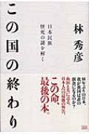 この国の終わり 日本民族怪死の謎を解く