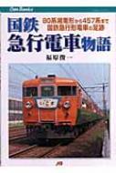 国鉄急行電車物語 80系湘南形から457系まで国鉄急行形電車の足跡 JTBキャンブックス