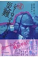 日本版 シャーロック・ホームズの災難