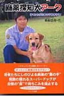 麻薬探知犬アーク ぼくたちが日本の子供を守る! ドキュメンタル童話・犬シリーズ