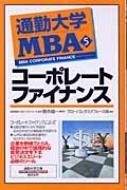通勤大学MBA 5 コーポレートファイナンス 通勤大学文庫