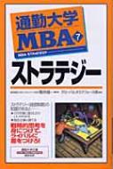 通勤大学MBA 7 ストラテジー 通勤大学文庫