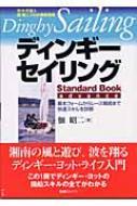 ディンギーセイリング Standard Book advance 基本フォームからレース戦術まで快速スキルを詳解