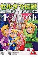 ゼルダの伝説4つの剣+下巻 てんとう虫コミックススペシャル