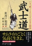 """武士道 いま、拠って立つべき""""日本の精神"""" PHP文庫"""