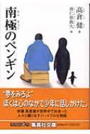 南極のペンギン 集英社文庫