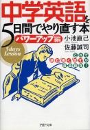 中学英語を5日間でやり直す本 パワーアップ編 これで「読む」「書く」「話す」が自由自在! PHP文庫