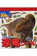 小学館の図鑑 NEO恐竜シール まるごとシールブック