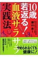 HMV ONLINE/エルパカBOOKS横山泉/10歳若返る!血液サラサラ実践法