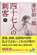 四十七人の刺客 上 角川文庫