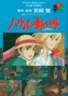 ハウルの動く城 1 アニメージュコミックススペシャル