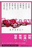 Ecstasy 祥伝社文庫