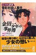 金田一少年の事件簿 FILE 23 講談社漫画文庫