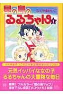 星の島のるるちゃん 1 ハヤカワコミック文庫