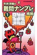 HMV&BOOKS online今井洋輔/難問ナンプレに挑戦 1