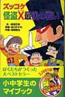 ズッコケ怪盗X最後の戦い ズッコケ文庫