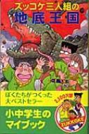 ズッコケ三人組の地底王国 ズッコケ文庫