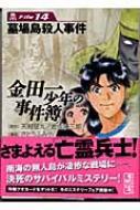 金田一少年の事件簿 FILE 14 講談社漫画文庫