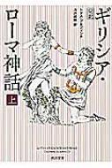完訳 ギリシア・ローマ神話 上 角川文庫