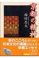 京都の精神 角川ソフィア文庫