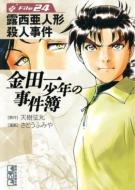 金田一少年の事件簿 FILE 24 講談社漫画文庫