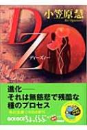 DZ 角川文庫