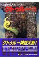 クトゥルー 13 暗黒神話大系シリーズ