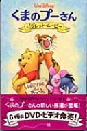 くまのプーさん ピグレット・ムービー ディズニーアニメ小説版
