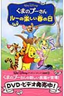 くまのプーさん ルーの楽しい春の日 ディズニーアニメ小説版