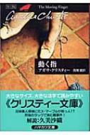 動く指 ハヤカワ文庫