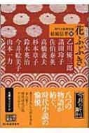 花ふぶき 時代小説傑作選 時代小説文庫