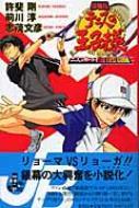 劇場版 テニスの王子様 二人のサムライ The First Game ジャンプ・ジェイ・ブックス