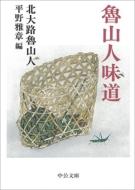 魯山人味道 中公文庫 改版