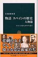 物語 スペインの歴史 人物篇 エル・シドからガウディまで 中公新書