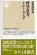 哲学思考トレーニング ちくま新書