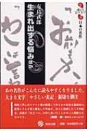 生まれ出ずる悩み ほか 読んでおきたい日本の名作