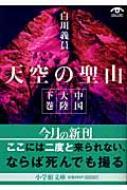 天空の聖山 中国大陸 下巻 小学館文庫