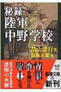 秘録・陸軍中野学校 新潮文庫