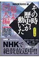 NHKその時歴史が動いた コミック版 幕末回天編 HMB