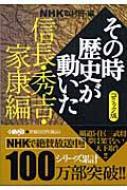 NHKその時歴史が動いたコミック版 信長・秀吉・家康編 ホーム社漫画文庫
