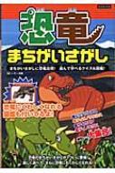 恐竜まちがいさがし KANZENクイズシリーズ