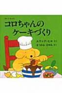 コロちゃんのケーキづくり 児童図書館・絵本の部屋